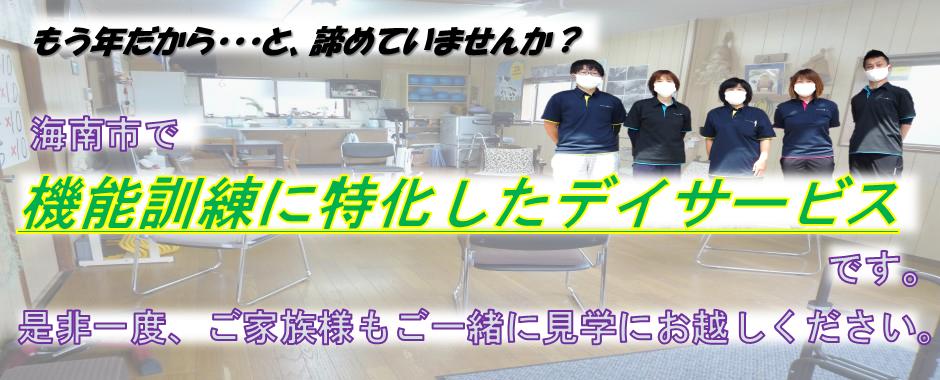 和歌山で機能訓練に特化したデイサービスなら『デイサービス 実 ~みのり~』へ